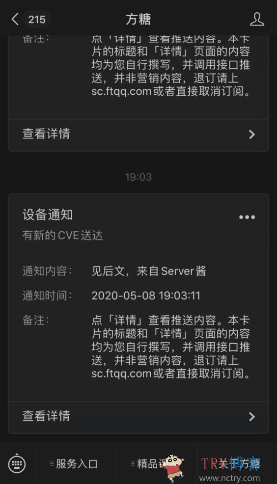 官方服务|利用server酱对CVE信息进行监控(网页版)